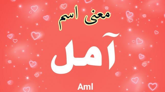 معنى اسم أمل في القاموس العربي
