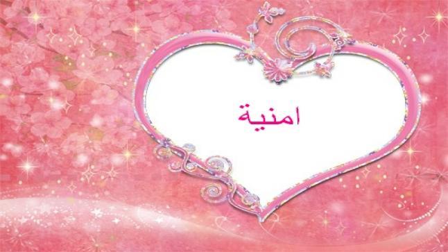 معنى اسم أمنية في اللغة العربية