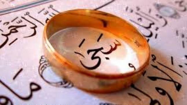 معنى اسم سجى في القاموس العربي