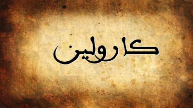معنى اسم كارولين في القاموس العربي