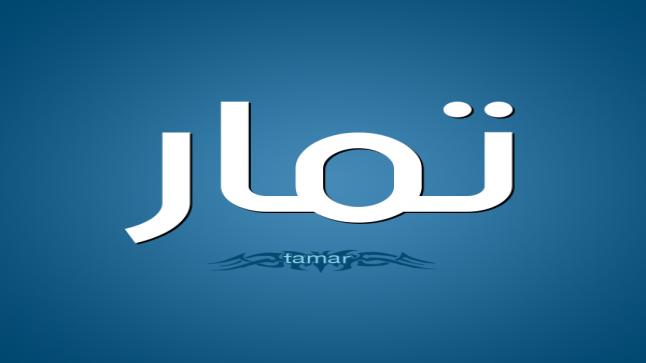 معنى اسم تمار في القاموس العربي