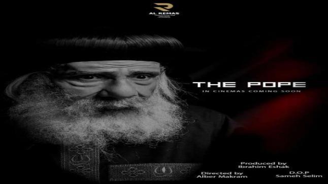 """المخرج ألبير مكرم يكشف تفاصيل فيلم """"البابا شنودة """""""