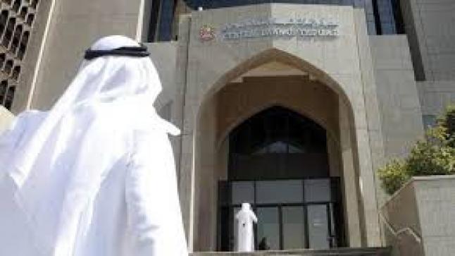 البنك المركزي الإماراتي يحذر العملاء من الكشف عن بياناتهم المالية لأي جهة